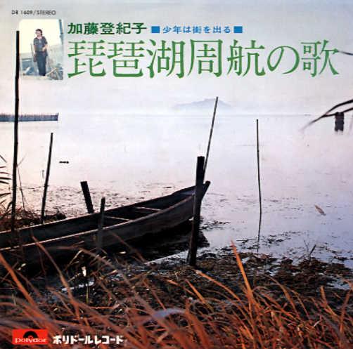加藤登紀子の画像 p1_32