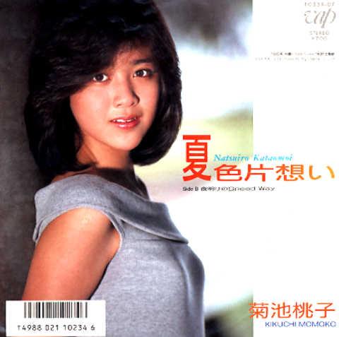 菊池桃子 雪にかいたLOVE LETTER 84年 同年、映画「パンツの穴」でデビュー。同年「青